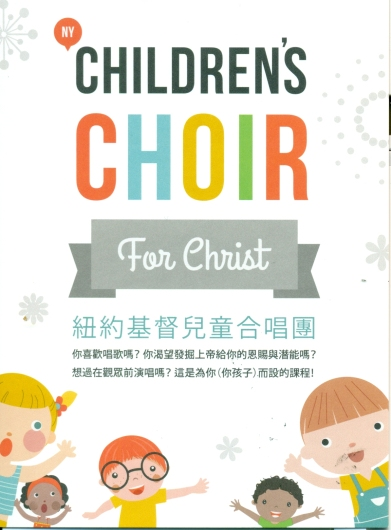childrens-choir-cn-front0001
